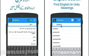 Urdu to english dictionary pro