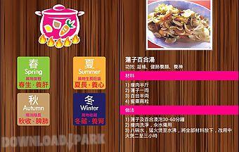 Seasonal chinese soups 煲靚湯