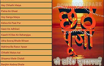 Chhath puja songs hd