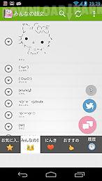 emoticon dictionary((o(^o^)o))