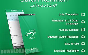 Surah rahman urdu translation
