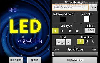 I am led display!!