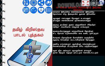 Tamil christian songs book