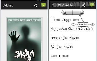 Adbhut - marathi novelbook