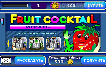 Fruit cocktail slot machine