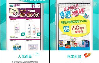 Watsons hk shopping app