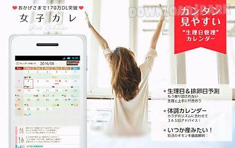 Girls calendar ・・period&weig..