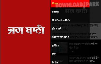 Jagbani punjabi app