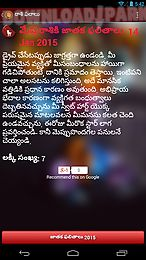 astrologia w telugu randki Vadodara Gujarat