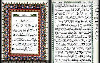 Quran kareem tajweed pages