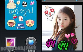 Photo editor&sticker