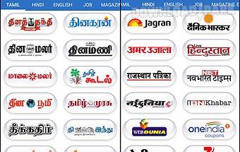 Tamil news india all newspaper