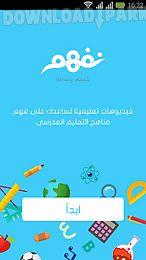 nafham - school curriculum