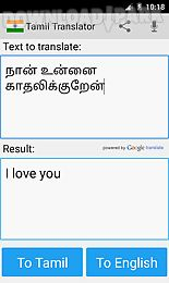 Tamil english translator Android App free download in Apk