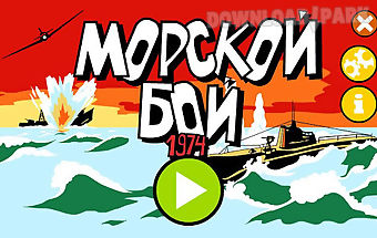 Sea battle 1974