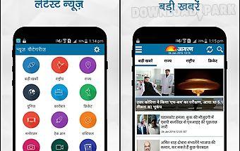 Hindi news india dainik jagran