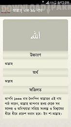 99 names of allah in bangla