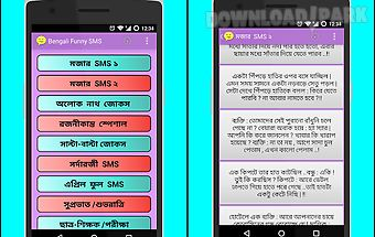 Bengali funny sms