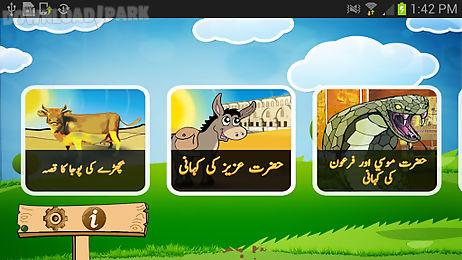 quran stories for kids urdu
