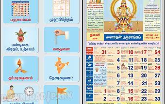 Sanatan tamil calendar 2016