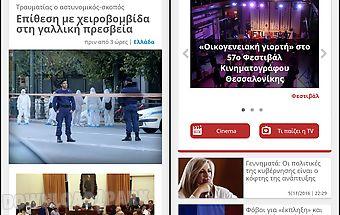 In.gr news