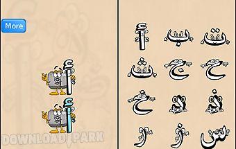English & arabic letters