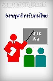 english for thais 2