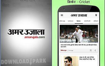 Hindi news app by amar ujala