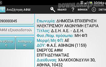 Greek vat search