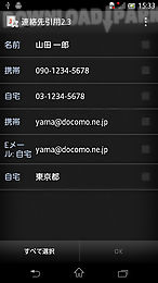 contact picker 2.3