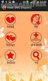 hindi sms shayari