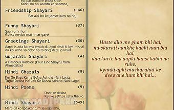 Shayari - dil ki baat