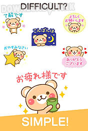 honorific bear stickers free
