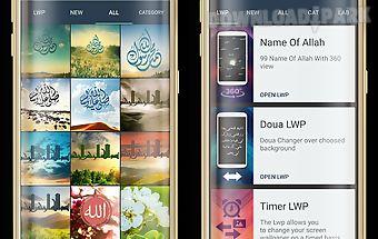 Allah water ripple islamic lwp