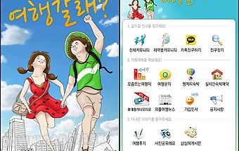 Search friend for korea travel