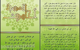 Islamic ahadith qudsia book