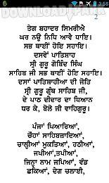 ardaas - sikh prayer