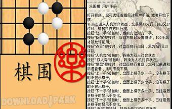 Idea chess -weiqi