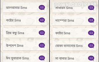 3000 bengali sms