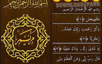 Surah mariyam nice recitation