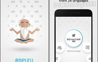 Enguru: spoken english app