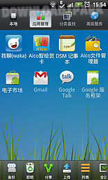 aico file manager