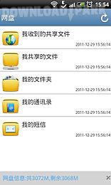 aico file manager