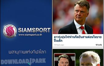 Siamsport news