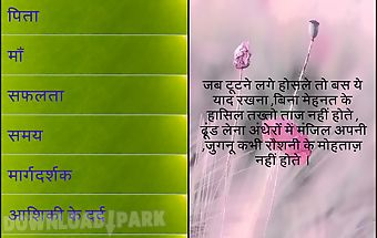 Shayari in hindi