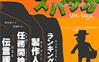 The spa saga