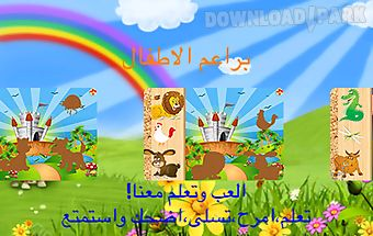 Arabic magical puzzle all free