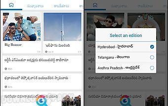 Eenadu - news app