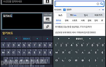 Alkeyboard – korean hangul