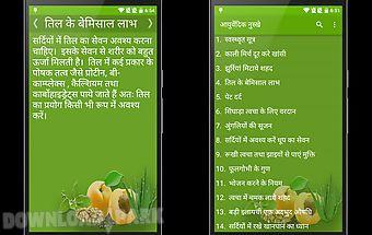 Baba ramdev - ayurvedic remedy
